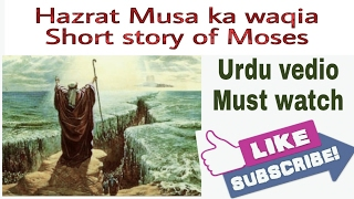 Hazrat Musa ka waqia short story of Moses Urdu/ Hindi vedio