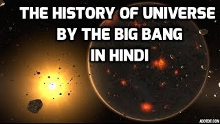 History of Universe by the Big Bang Theory in Hindi |  Beginning of Everything By Mayank Agarwal |