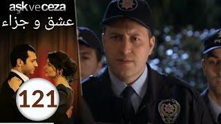 مسلسل عشق و جزاء - الحلقة 121
