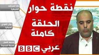المغرب: هل فشل بنكيران في تشكيل الحكومة أم تم إفشاله؟ برنامج نقطة حوار