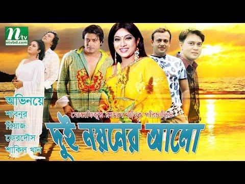 Bangla Movie Dui Noyoner Alo (দুই নয়নের আলো) | Shabnur, Riaz, Ferdous, Shakil Khan by Mostafizur