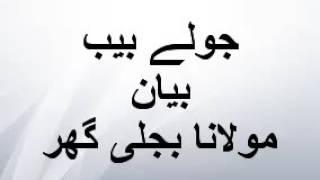 pashto bayan jhole beb bayan maulana bijligar sahab awaz پشتو بیان جولے بیب مولانا بجلی گھر