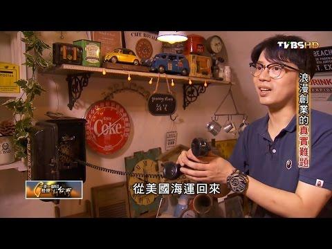 懷舊復古鄉村風咖啡店 浪漫創業的真實難題 TVBS一步一腳印 20160619 (3/4)