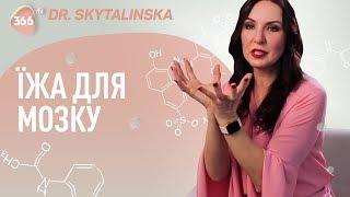 Їжа для Мозку: Які Продукти Шкодять Мозку, та Як Зберегти Мозок Здоровим Dr. Skytalinska