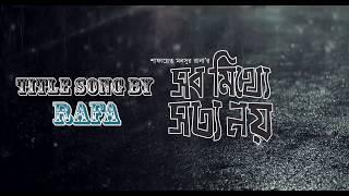 Lyrics - Shob Mitthe Sotto Noy (সব মিথ্যে সত্য নয়) - Rafa