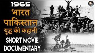 1965 भारत पाकिस्तान युद्ध की पूरी कहानी || India Pakistan War Documentary || Victory of India