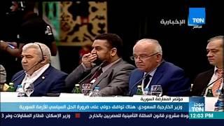 موجز TeN - وزير الخارجية السعودي: هناك توافق دولي على ضرورة الحل السياسي للأزمة السورية