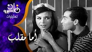 أما مقلب   حسن يوسف - ناهد شريف - محمد عوض