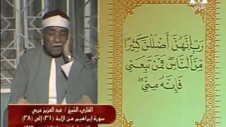 الشيخ عبد العزيز حربي في تلاوة المغرب يوم الأحد 16 من رمضان 1438 هـ   الموافق 11 6 2017 م   والتسجيل