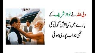 Sufi Barkat Ali RA and Nawaz Sharif