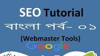 Google Webmaster Tools SEO Bangla Tutorial (Part 1) 2017  ✔️