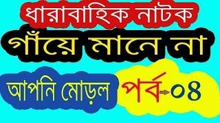 Bangla Natok Gaya Mane Na Apni Morol Part 04 গাঁয়ে মানে না আপনি মোড়ল পর্ব  ০৪
