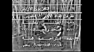 التلفزيون الاردني زمان - عرض البرامج 1989