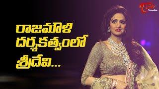 Sridevi Not Going To Miss Rajamouli Film This Time #FilmGossips