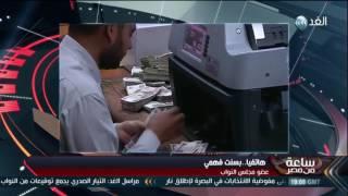 خبيرة اقتصادية تكشف أسباب انخفاض سعر الدولار في مصر