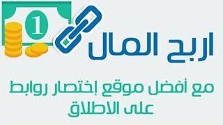 أفضل موقع أختصار روابط لعام 2018 و CPM عالي للدول العربية