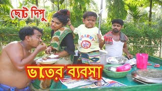 ভাতের ব্যবসা | ছোট দিপু | Vater Babsa | Chotu Dipu | Dipur Comedy |Music Bangla Tv