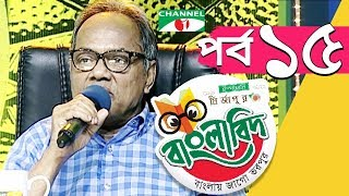 ইস্পাহানি মির্জাপুর বাংলাবিদ । পর্ব - ১৫ । Ispahani Mirzapore Banglabid । Channel i TV
