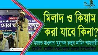 bangla waz-মিলাদ ও কিয়াম করা যাবে কিনা?-মাওলানা মোহাম্মদ রুহুল আমিন আফছারী-Mawlana ruhul amin afsari