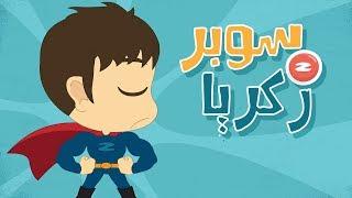 Super Zakaria (English version, NO MUSIC) – Zakaria's Adventure S01 Episode 01 (Cartoon)