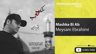 Meysam Ebrahimi - Mashke Bi Ab ( میثم ابراهیمی - مشک بی آب )