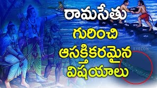 రామసేతు గురించి ఆసక్తికరమైన విషయాలు || Unknown Facts about Ram Setu  behind the floating stones