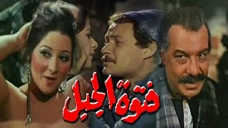 Fetwat Elgabal Movie - فيلم فتوة الجبل