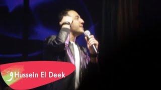 حسين الديك - لولا وجودكم معي ولله كنت بجن بموت