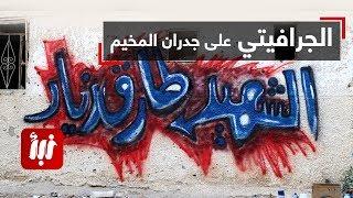 """الجرافيتي في مخيم درعا الشهيد الإعلامي"""" طارق زياد"""""""
