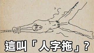 """【我去!還有這種操作】這才叫""""人字拖""""?!(54-75關)"""