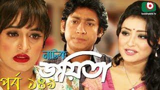 Bangla Romantic Natok   Joyeeta   EP -149   Sachchu, Lutfor Rahman, Ahona   বাংলা রোমান্টিক নাটক