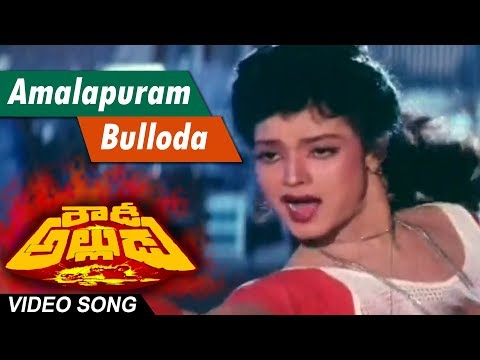 Xxx Mp4 Bolo Bolo Rani Full Song Rowdy Alludu Telugu Movie Chiranjeevi Sobhana Divya Bharati 3gp Sex