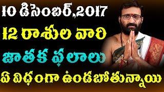 Rasi Phalalu 10th December 2017 | Telugu Astrology | Jathakam Online | Horoscope | Astro Syndicate