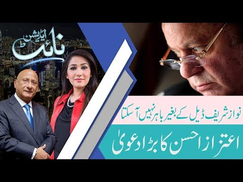Xxx Mp4 Night Edition Exclusive Interview With Aitzaz Ahsan 29 July 2018 92NewsHD 3gp Sex