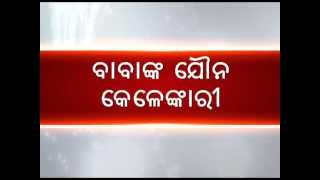 Trahi Achyuta Ashram - Sura Baba Sexual Scandal - Etv News Odia