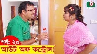 Bangla Funny Natok | Out of Control | EP 20 | Hasan Masud , Nafiza, Siddikur Rahman, Sohel Khan