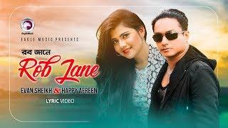 Rob Jane | Evan Sheikh | Happy Afreen | Bangla Romantic Song 2017