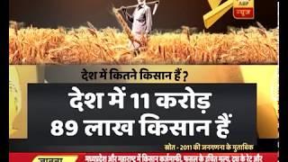 Vyakti Vishesh: When will Indian farmers' plight end?