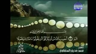 سورة العنكبوت كاملة ترتيل الشيخ محمد صديق المنشاوي من قناة المجد للقرآن