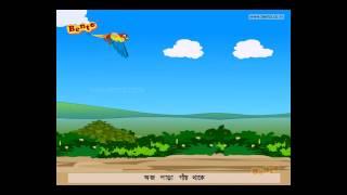 Bengali Nursery Rhymes tiya tiya tiya