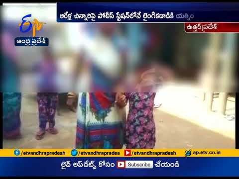 Xxx Mp4 Cop Tries To Rape 6 Year Old Minor Girl Inside Police Station In UP 3gp Sex
