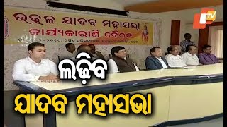 Utkal Yadav Mahasabha to field candidates during upcoming polls