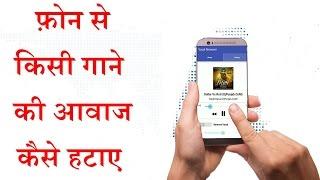 Android Phone se Song Ki Vocal Remove karke Karaoke kaise banaye