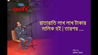 SECRETS I Epi : 58 I RJ Kebria I Dhaka Fm 90.4I  Miko