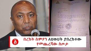 Ethiopia: በረከት ስምዖን ለህወሀት ያበረከተው የመጨረሻው ስጦታ