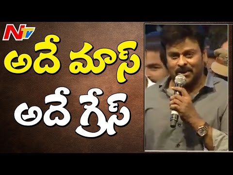watch Megastar Chiranjeevi Ultimate Dialogues @ Khaidi No 150 Pre Release Event