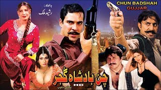 CHAN BADSHAH - MOMAR RANA & SAIMA - OFFICIAL PAKISTANI MOVIE