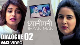 DHYANIMANI (ध्यानीमनी)  Marathi Movie - Dialogue Promo 2 || Mahesh Manjrekar, Ashwini Bhave ||