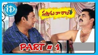 Vastadu Naa Raju Full Movie Part 1/15 - Vishnu - Tapsee