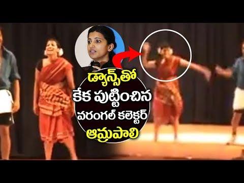 Xxx Mp4 Amrapali Warangal District Collector Dance Warangal Collector Amrapali Dance IAS Amrapali 3gp Sex